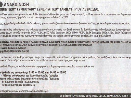 ΑΚΕΛ-ΔΗΚΟ-ΕΔΕΚ με ψήφισμα για Συνεργαστισμό προσπαθούν να αποποιηθούν των ευθυνών τους