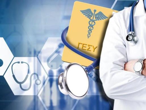 ΓεΣΥ - H πλατφόρμα ιδιωτικής ιατρικής είναι η συνέχιση του υφιστάμενου συστήματος