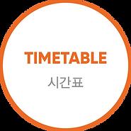 시간표1.png