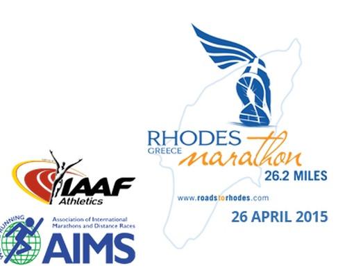 Second International Roads to Rhodes Marathon 2015!