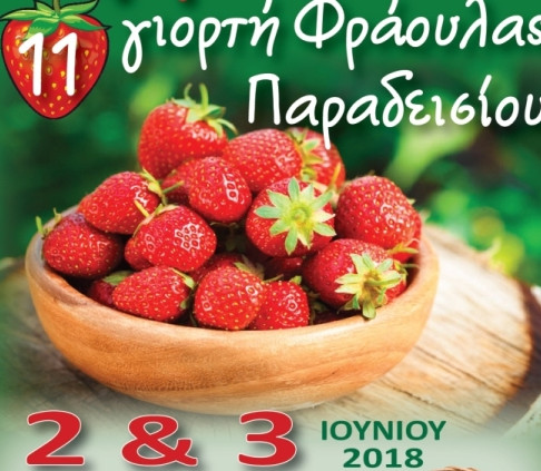11th Strawberry Festival to take place in Paradeisi today 2nd and tomorrow 3rd of June!