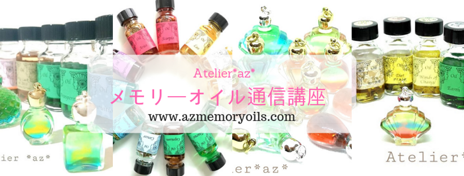 Atelier_az_のメモリーオイル通信講座 (1).png