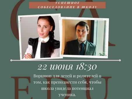 """Воркшоп """"Успешное интервью в школу"""" 22 июня."""