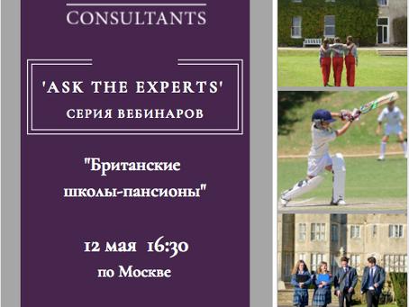 Второй сезон вебинаров «Ask the expert»