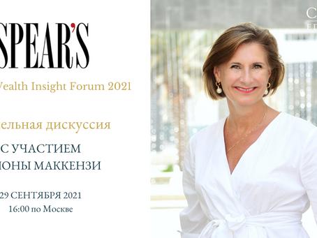 Форум Spear's Wealth Insight Forum