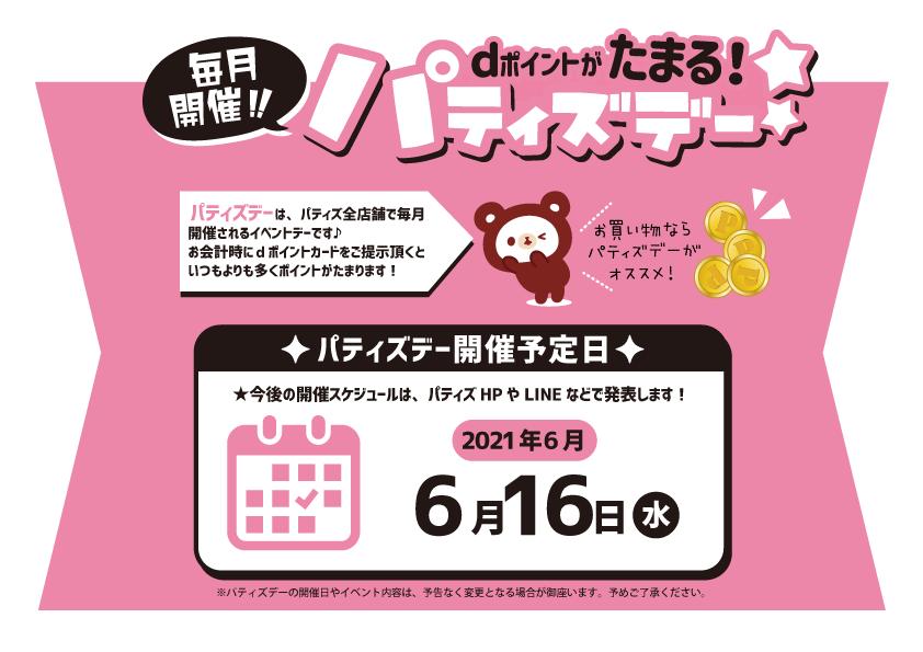 パティズデーWEB用告知バナー- 202106月.png