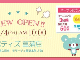 12月4日(金) パティズ菖蒲店 NEWOPEN!
