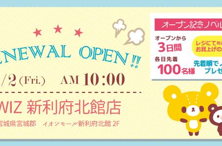 7月2日(金) WIZ新利府北館店RENEWALOPEN!