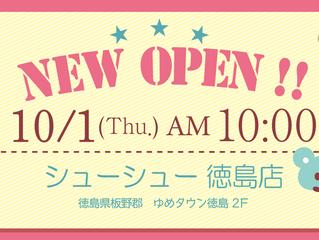 10月1日(木) シューシュー徳島店 NEWOPEN!