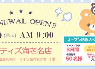 3月20日(金) パティズ海老名店 RENEWAL OPEN!