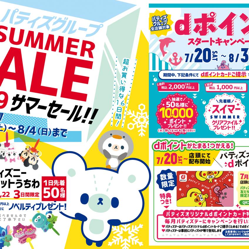 2019-summersale02