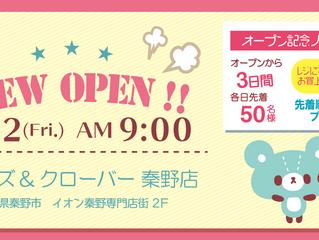 3月12日(金) パティズ&クローバー秦野店 NEWOPEN!