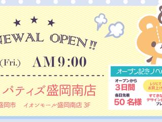 3月8日 Dearパティズ盛岡南店 RENEWAL OPEN!