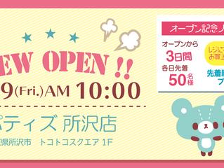 2月19日(金) パティズ所沢店 NEWOPEN!