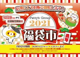 パティズグループ2021年福袋予約販売開始!