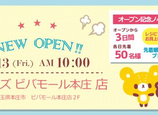 3月13日(金) パティズ ビバモール本庄店 NEW OPEN!