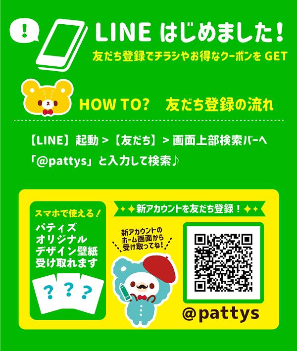 line-c-tt.png