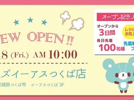 6月18日(金) パティズイーアスつくば店 NEWOPEN!
