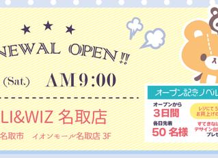 3月9日 DELI&WIZ名取店 RENEWAL OPEN!