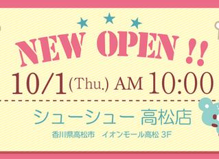 10月1日(木) シューシュー高松店 NEWOPEN!