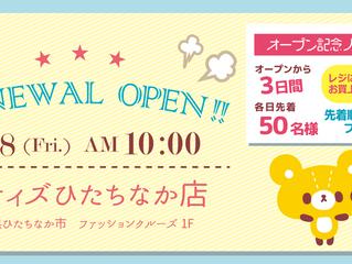 9月18日(金) パティズひたちなか店RENEWALOPEN!