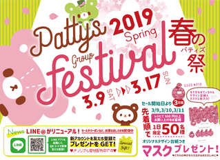 2019年春のパティズ祭がスタート♪