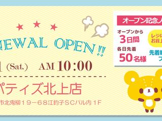 8月1日(土) パティズ北上店 RENEWALOPEN!