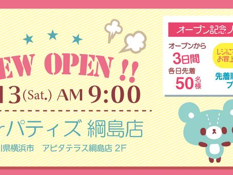 3月13日(土) Dearパティズ綱島店 NEWOPEN!