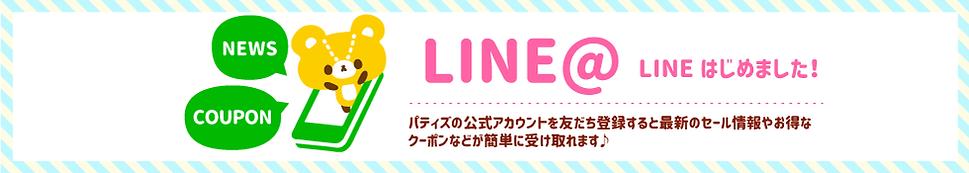 line-c-t.png