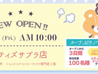 6月21日(金) パティズサプラ店 NEW OPEN!