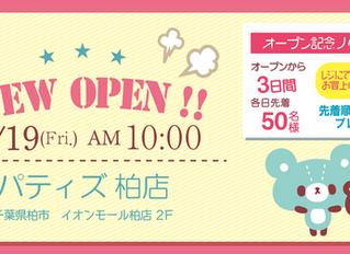 6月19日(金) パティズ柏店 NEWOPEN!