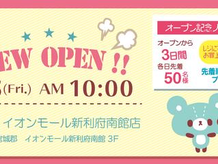 3月5日(金) パティズイオンモール新利府南館店 NEWOPEN!
