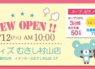 6月12日(金) パティズむさし村山店 NEWOPEN!