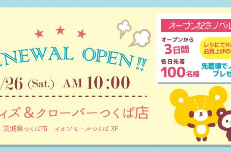 6月26日(土) パティズ&クローバーつくば店RENEWALOPEN!