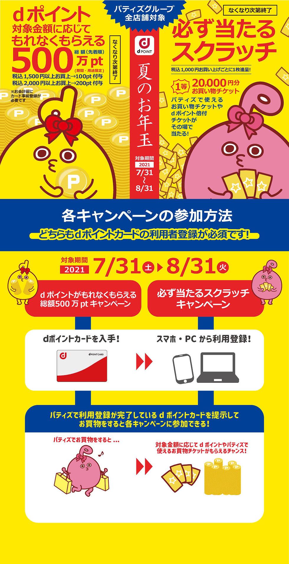 8月LP_未登録者用_ui.jpg