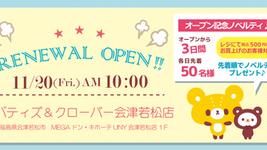 11月20日(金) パティズ&クローバー会津若松店RENEWALOPEN!