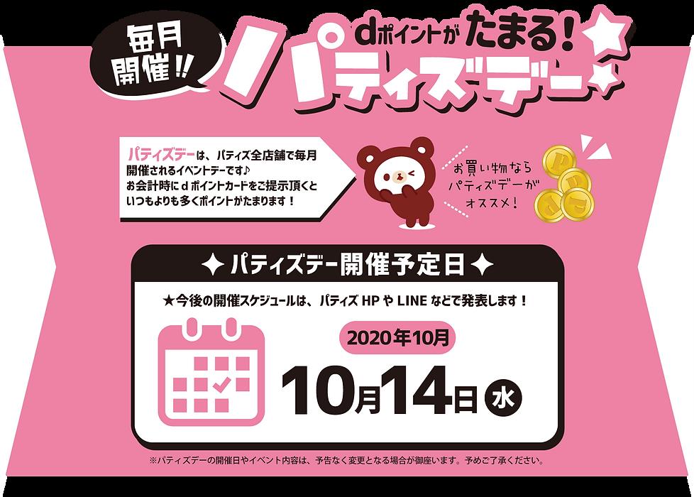 パティズデーWEB用告知バナー  202010月.png