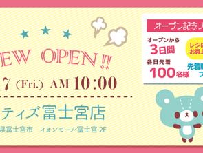 9月17日(金) パティズ富士宮店 NEWOPEN!