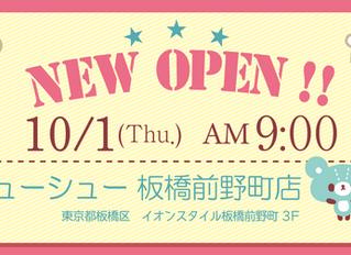 10月1日(木) シューシュー板橋前野町店 NEWOPEN!
