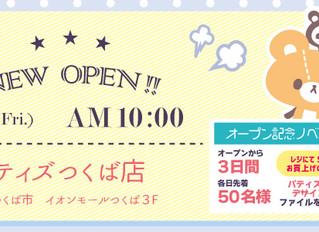 3月1日 パティズつくば店 NEW OPEN!