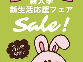 【SWIMMER 新入学・新生活応援フェア】開催のお知らせ