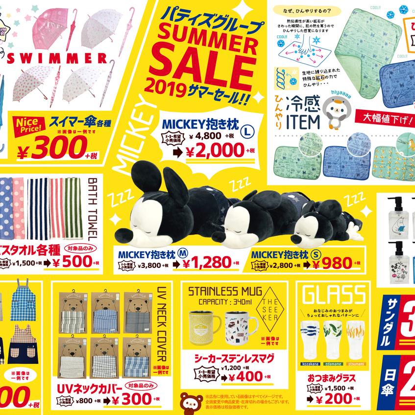 2019-summersale01