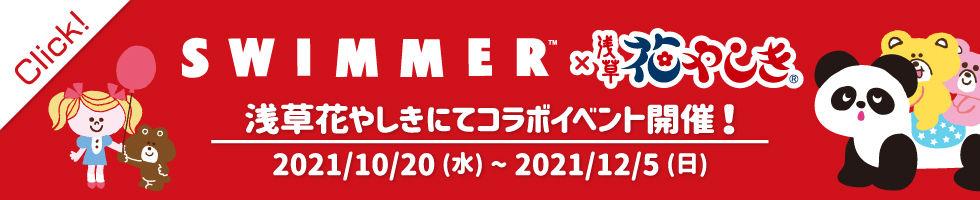 20211013_HPバナー_SWIMMER_RD02.jpg