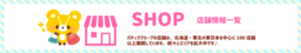 shop-list-t.png