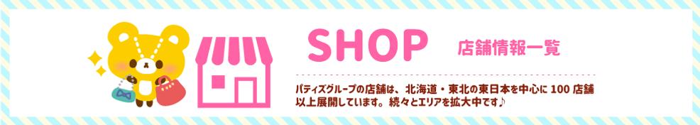 shop-list-t.png