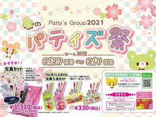 春のパティズ祭2021開催!