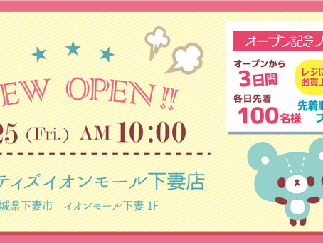 6月25日(金) Dearパティズ下妻店 NEWOPEN!