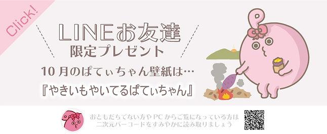 HPバナー_ぱてぃちゃん壁紙_10月_やきいも.jpg