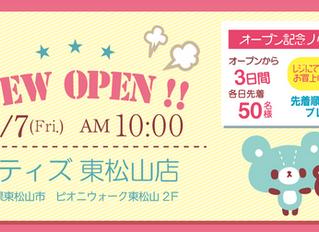 8月7日(金) パティズ東松山店 NEWOPEN!
