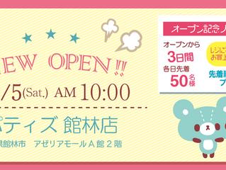 12月5日(土) パティズ館林店 NEWOPEN!